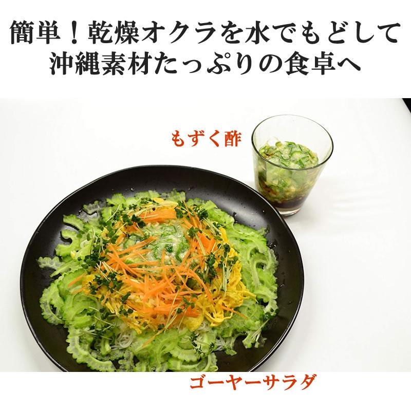 島酒家 沖縄県産 乾燥オクラ 15g×2P 沖縄 希少 野菜 健康管理 人気 栄養たっぷり 無添加 水溶性食物繊維 ペクチン