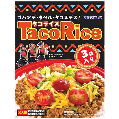 タコライス 3袋入り×20袋  沖縄土産 沖縄 土産 人気 定番 ご飯