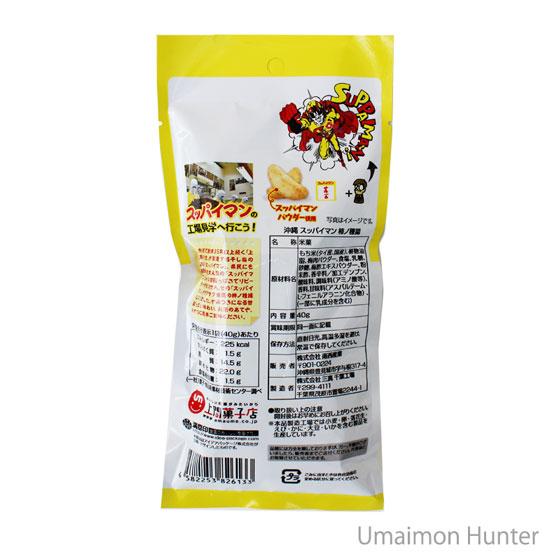 スッパイマン 柿の種揚 40g×10P  沖縄土産 土産 スッパイマンパウダー使用 サクサク食感 やみつきになる甘酸っぱい味わい お酒のあてやおやつに
