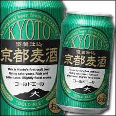 【送料無料】京都・黄桜 黄桜 京都麦酒 ゴールドエール350ml缶×2ケース(全48本)