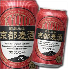 【送料無料】京都・黄桜 黄桜 京都麦酒 ブラウンエール350ml缶×2ケース(全48本)