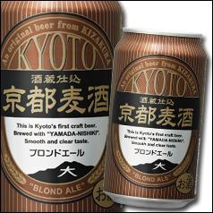 【送料無料】京都・黄桜 黄桜 京都麦酒 ブロンドエール350ml缶×2ケース(全48本)