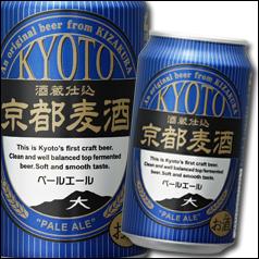 【送料無料】京都・黄桜 黄桜 京都麦酒 ペールエール350ml缶×2ケース(全48本)