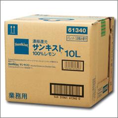 【送料無料】ミツカン サンキスト 100%レモン10Lキュービーテナー×2本セット