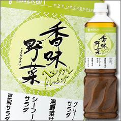 【送料無料】ミツカン ベジタブルドレッシング香味野菜ペットボトル1L×2ケース(全16本)