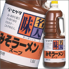 【送料無料】ヒゲタしょうゆ 味名人みそラーメンスープハンディペット1.8L×2ケース(全12本)