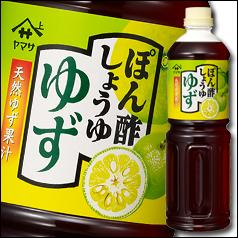 【送料無料】ヤマサ醤油 ヤマサぽん酢しょうゆゆず1Lペット×2ケース(全12本)