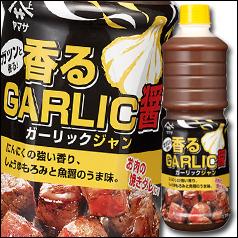 【送料無料】ヤマサ醤油 ヤマサ香るGARLIC醤(ガーリックジャン)1.15kgペット×2ケース(全12本)