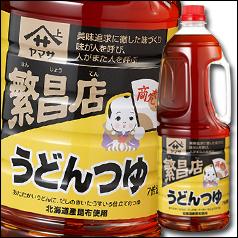 【送料無料】ヤマサ醤油 ヤマサ繁盛店 うどんつゆ1.8Lハンディペット×2ケース(全12本)