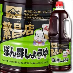 【送料無料】ヤマサ醤油 ヤマサ繁盛店 ぽん酢しょうゆ1.8Lハンディペット×2ケース(全12本)