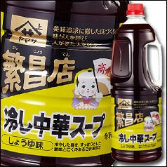 【送料無料】ヤマサ醤油 ヤマサ繁盛店 冷し中華スープしょうゆ味(2倍濃縮)1.8Lハンディペット×2ケース(全12本)