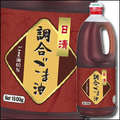 【送料無料】日清オイリオ 調合ごま油1500gハンディボトル×1ケース(全10本)