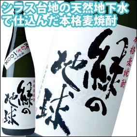 【送料無料】小正醸造 純むぎ100%本格麦焼酎 25度緑の地球1.8L×6本