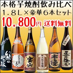 【送料無料】朝堀り芋・黒麹・長期熟成酒などが入った本格芋焼酎1.8L×6本セット
