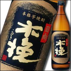 宮崎県・雲海酒造 25度本格芋焼酎 日向木挽黒900ml×1ケース(全12本)