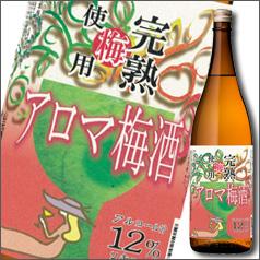 鹿児島県・山元酒造 (アルコール度数12%)完熟梅使用 アロマ梅酒1.8L×1ケース(全6本)