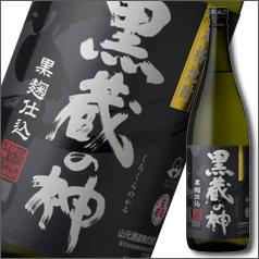 【送料無料】鹿児島県・山元酒造 25度いも焼酎 黒蔵の神1.8L×1ケース(全6本)