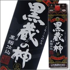 【送料無料】鹿児島県・山元酒造 25度いも焼酎 黒蔵の神1.8Lパック×1ケース(全6本)