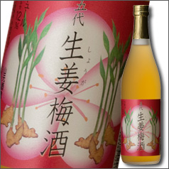 【送料無料】鹿児島県・山元酒造 (アルコール度数12%)五代生姜梅酒720ml×2ケース(全12本)