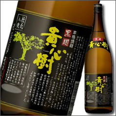 【送料無料】鹿児島県・オガタマ酒造 25度いも焼酎 貴心樹1.8L×1ケース(全6本)