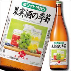 【送料無料】京都・宝酒造 35度ホワイトタカラ「果実酒の季節」1.8L×1ケース(全6本)
