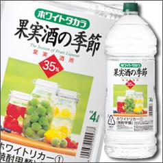 【送料無料】京都・宝酒造 35度ホワイトタカラ「果実酒の季節」エコペット4L×1ケース(全4本)