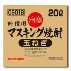 【送料無料】京都・宝酒造 「京寶」料理用マスキング焼酎(玉ねぎ) バッグインボックス20L×1本