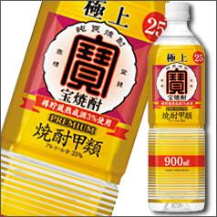 【送料無料】京都・宝酒造 極上(宝焼酎)25度ペット900ml×2ケース(全24本)