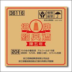 京都・宝酒造 紹興酒「塔牌」(陳五年) バッグインボックス20L×1本