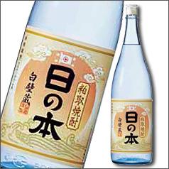 【送料無料】京都・宝酒造 白壁蔵 粕取焼酎「日の本」1.8L×1ケース(全6本)