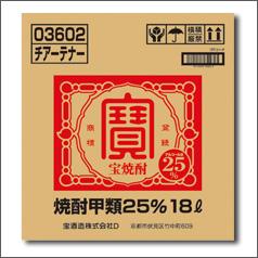 京都・宝酒造 宝焼酎25度チアーテナー18L×1本