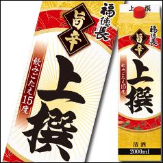 【送料無料】福徳長 旨辛上撰 2Lパック×2ケース(全12本)