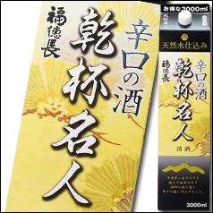 【送料無料】福徳長 乾杯名人 辛口の酒 3Lパック×2ケース(全8本)