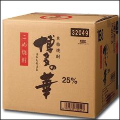 【送料無料】福徳長 25度 本格焼酎 博多の華 こめ バッグインボックス18L×1本