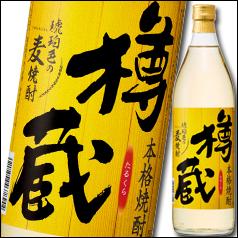 【送料無料】福徳長 25度 本格焼酎 樽蔵900ml×1ケース(全12本)