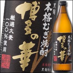 【送料無料】福徳長 25度 本格焼酎 博多の華 黒麹 麦900ml×1ケース(全12本)