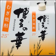 【送料無料】福徳長 25度 本格焼酎 博多の華 むぎ 900mlパック×2ケース(全12本)