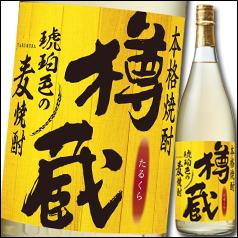【送料無料】福徳長 25度 本格焼酎 樽蔵1.8L×1ケース(全6本)