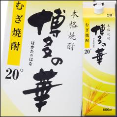 【送料無料】福徳長 20度 本格焼酎 博多の華 むぎ 1.8Lパック×2ケース(全12本)