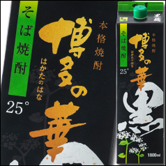 【送料無料】福徳長 25度 本格焼酎 博多の華 黒麹 そば 1.8Lパック×2ケース(全12本)