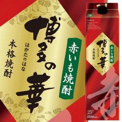 【送料無料】福徳長 25度 博多の華 赤芋 1.8Lパック×2ケース(全12本)