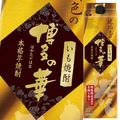 【送料無料】福徳長 25度 琥珀色の博多の華 芋 1.8Lパック×2ケース(全12本)