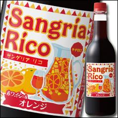 【送料無料】サッポロ ポレール サングリア リコ(赤ワイン&オレンジ)720mlペット×2ケース(全24本)