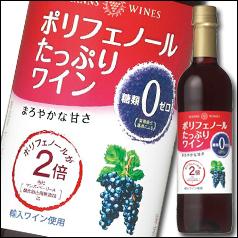 【送料無料】マンズワイン ポリフェノールたっぷりワイン 糖類ゼロ 720mlペット×2ケース(全24本)