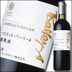 【送料無料】マンズワイン マスカット・ベーリーA 樽熟成720ml瓶×2ケース(全12本)