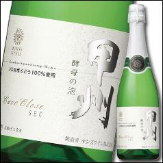【送料無料】マンズワイン 甲州酵母の泡720ml瓶×2ケース(全12本)