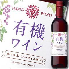 【送料無料】マンズワイン 有機ワイン カベルネ・ソーヴィニヨン 720mlペット×2ケース(全24本)