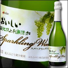 【送料無料】メルシャン おいしい酸化防止剤無添加スパークリングワイン 白720ml瓶×1ケース(全12本)