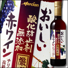 【送料無料】メルシャン おいしい酸化防止剤無添加赤ワイン 厳選素材 720mlペットボトル×2ケース(全24本)