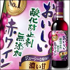【送料無料】メルシャン おいしい酸化防止剤無添加赤ワイン ジューシー赤 720mlペットボトル×2ケース(全24本)